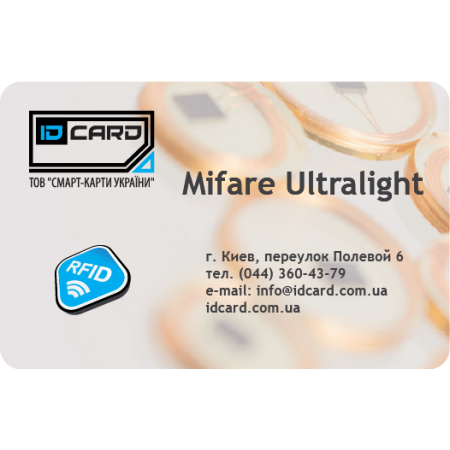 Смарт-карта Mifare Ultralight