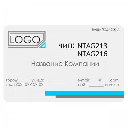 Смарт-карта NTAG213/NTAG216 с печатью (персонализированная)