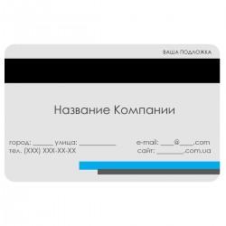 Смарт-картка з магнітною смугою з друком (персоналізована)