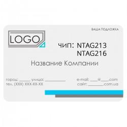 Смарт-карта NTAG213 / NTAG216 з друком (персоналізована)