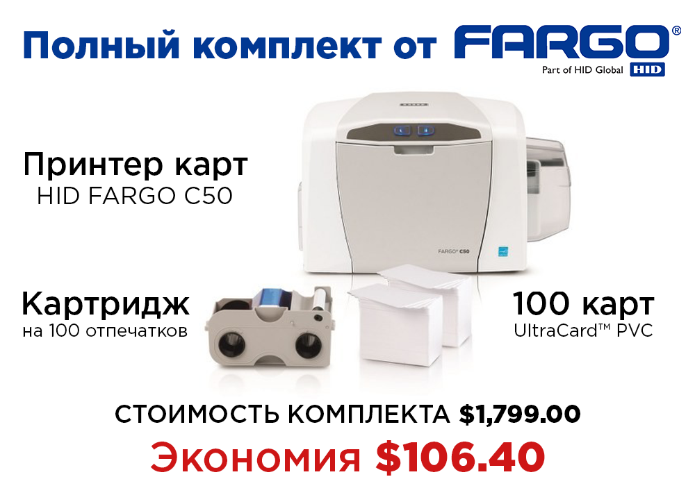 HID FARGO C50
