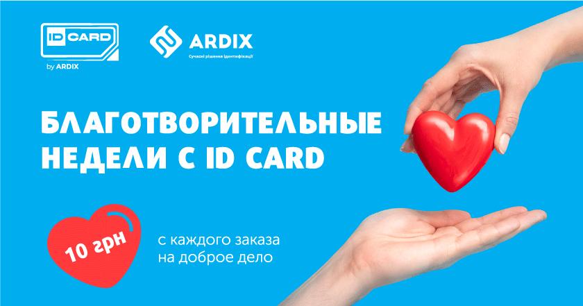 Благотворительные недели с ID Card