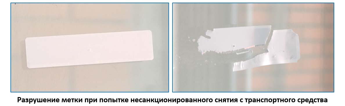 метки саморазрушающиеся RFID