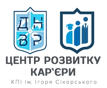 Центр развития карьеры КПИ им. Игоря Сикорского